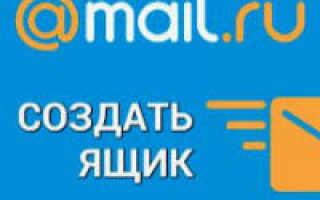 Регистрация почтового ящика на mail ru бесплатно