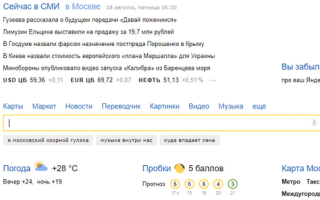 Яндекс брянск главная страница установить автоматически бесплатно