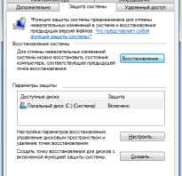 Как установить точки восстановления в windows 7