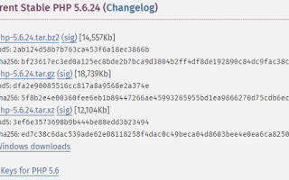 Скачать php installer