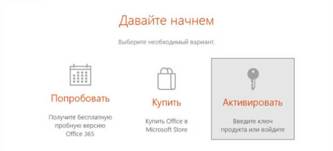Активатор ms office 2020