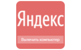 Яндекс вирус на вашем компьютере