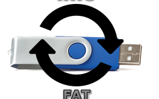 Не меняется файловая система на флешке