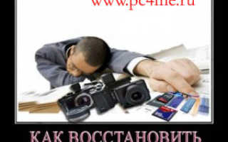 Как восстановить фото на фотоаппарате после удаления