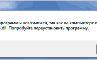 Ошибка d3dx9 dll
