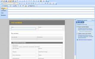 Microsoft office infopath 2020