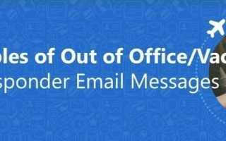 I m out of office